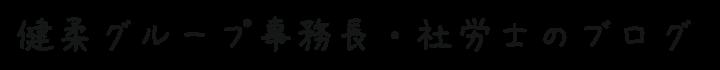 健柔グループ事務長・社労士のブログ